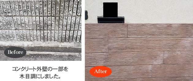 枕木・木目調の塗り壁 グレイン ビフォーアフター